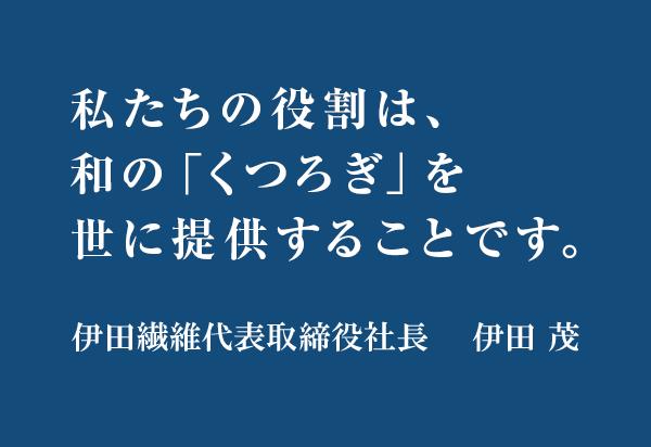 会社の未来をつくる。それはすなわち自分の未来をつくること。伊田繊維代表取締役社長 伊田 茂