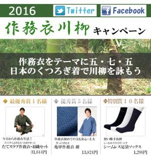 2016作務衣川柳